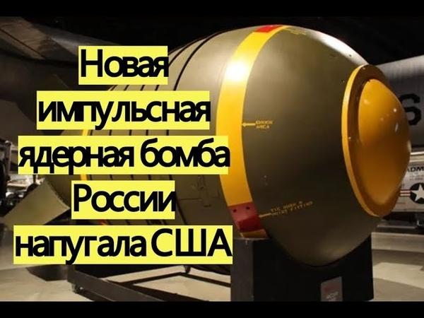Пентагон напуган новой ядерной бомбой России!