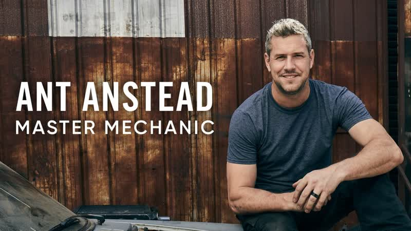 Супермеханик Энт Энстед 5 серия Ant Anstead Master Mechanic