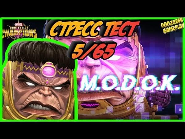 МОДОК   Стресс Тест 5/65   Марвел Битва Чемпионов   MCOC   MBCH   M.O.D.O.K