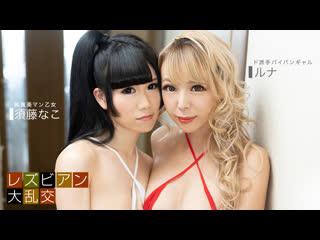 Nako Sudo, Runa - Japanese, Asian Lesbian Sex/Group Sex