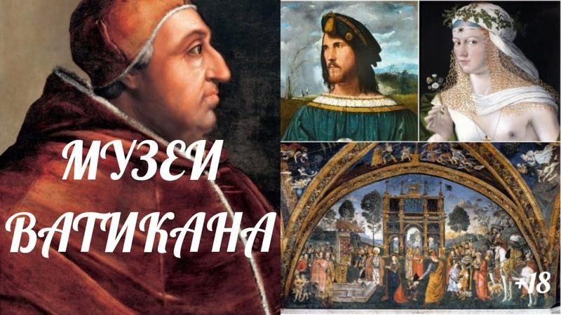 🔴Музеи Ватикана Апартаменты Борджиа Нравы и обычаи эпохи Возрождения Экскурсия на диване