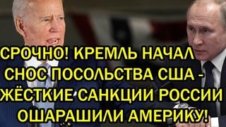 Срочно! Кремль начал снос посольства США - Жёсткие санкции России ошарашили Америку!