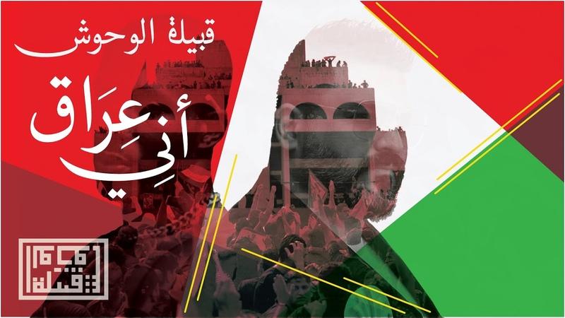 Tribe of Monsters I m Iraq feat. DMX حسام الرسام II قبيلة الوحوش عراق اني