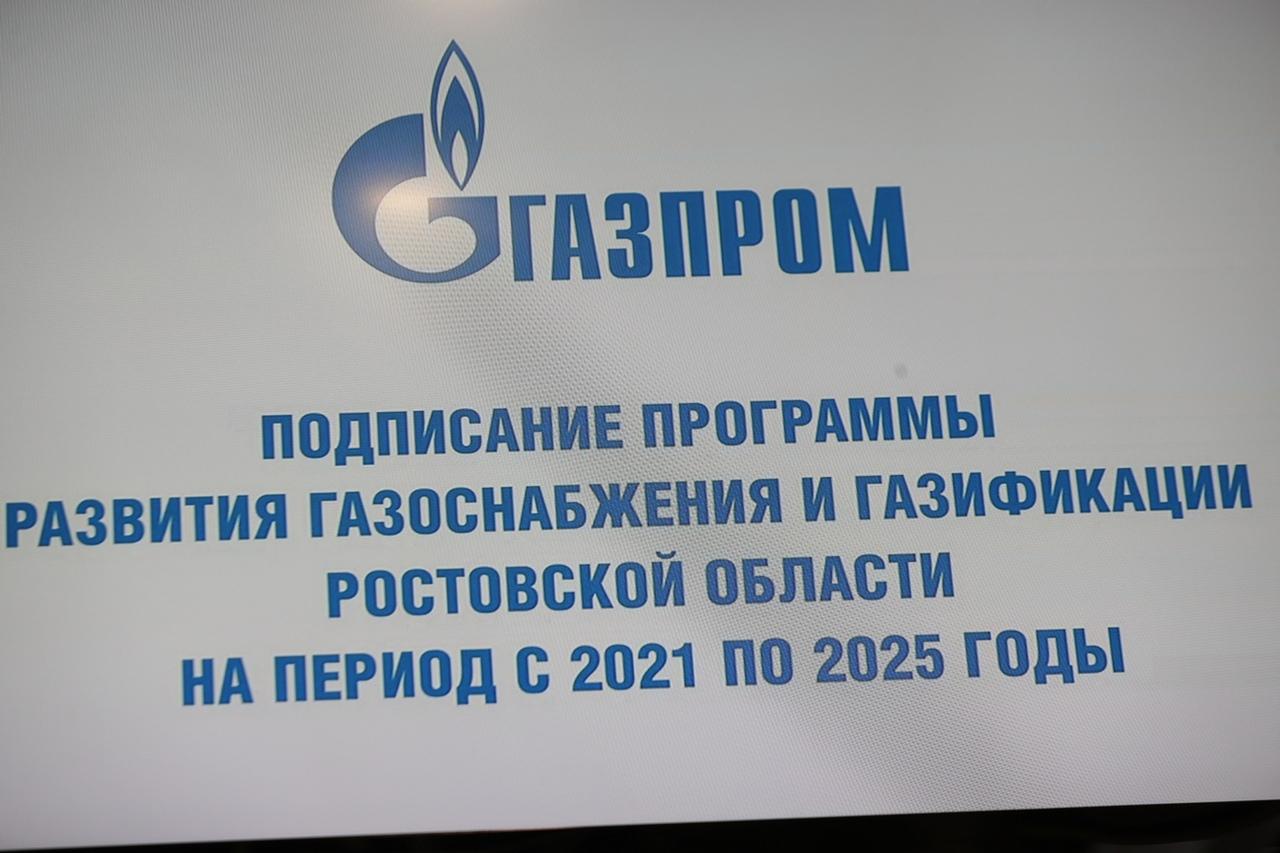 Голубев и Миллер утвердили программу газификации Ростовской области до конца 2025 года