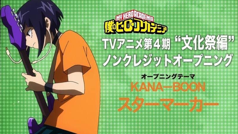 ヒロアカ TVアニメ4期「文化祭編」ノンクレジットOPムービー 『僕のヒーローアカデミア』 OPテーマ:「スターマーカー」KANA BOON