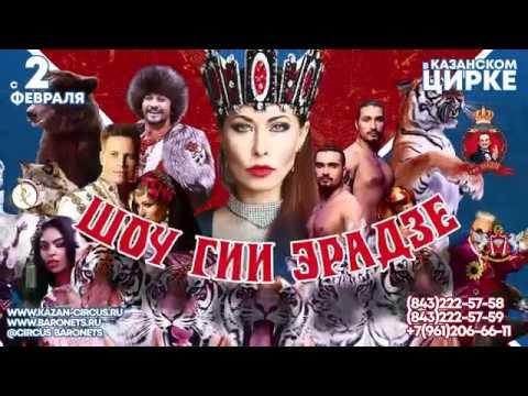 Шоу Гии Эрадзе Баронеты в Казанском цирке с 2 февраля