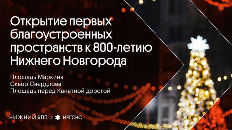 Открытие первых благоустроенных пространств к 800 летию Нижнего Новгорода