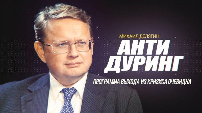 Михаил Делягин «Политка Единой России — это катастрофа России»