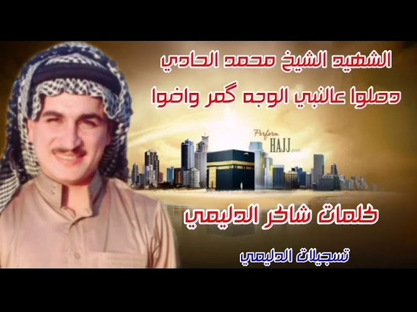 الشهيد الشيخ محمد الحادي دصلبوا عالنبي ال