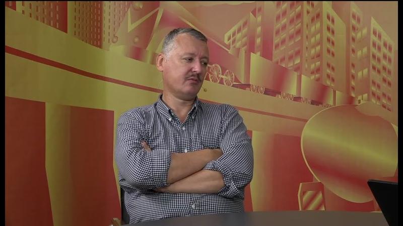 Знаки беды Игорь Стрелков и Леонид Пайдиев