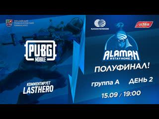 Полуфинал PUBG Mobile | Alaman #StayHome 2 | Группа A | День 2