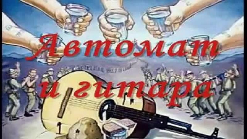 Касай Роман р п Павлоградка Омской области Автомат и гитара Р Касай