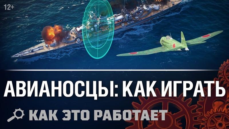 Как это работает Новые авианосцы World of Warships WoWS Официальный канал