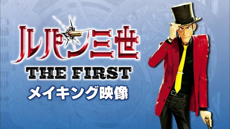 (音声カット版)【映画『ルパン三世 THE FIRST』好評発売中!】豪華版BD特典映像