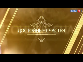 Премьера проекта! Елец ТВ представляет программу Достойные счастья