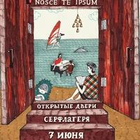ОТКРЫТИЕ СЕРФЛАГЕРЯ - 7 июня