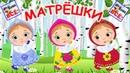 Русские МАТРЁШКИ, мульт-песенка, видео для детей / Russian doll song for kids. Наше всё!