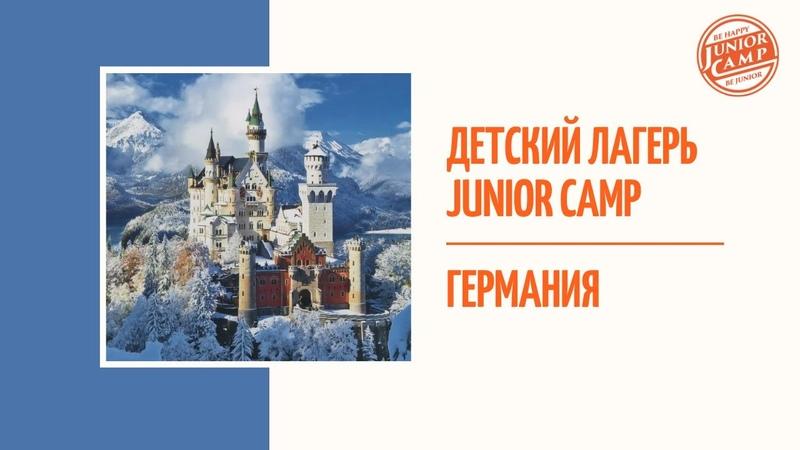 Детский лагерь Junior Camp Германия