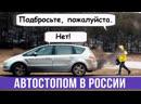 Путешествие автостопом в России