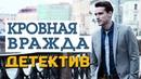 Фильм про интриги и козни в семье - Кровная вражда / Русские детективы новинки 2020