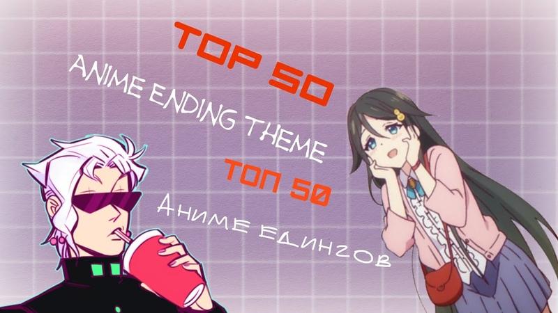 TOP 50 ANIME Ending Theme|ED|Топ 50 Аниме Эндингов \ч1