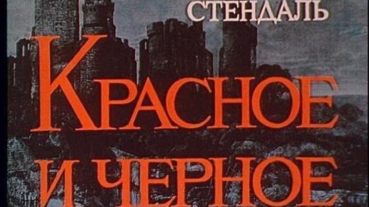 Красное и Черное 1976 Все серии