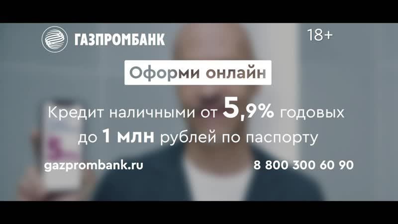 Кредит наличными от 5 9% годовых в Газпромбанке