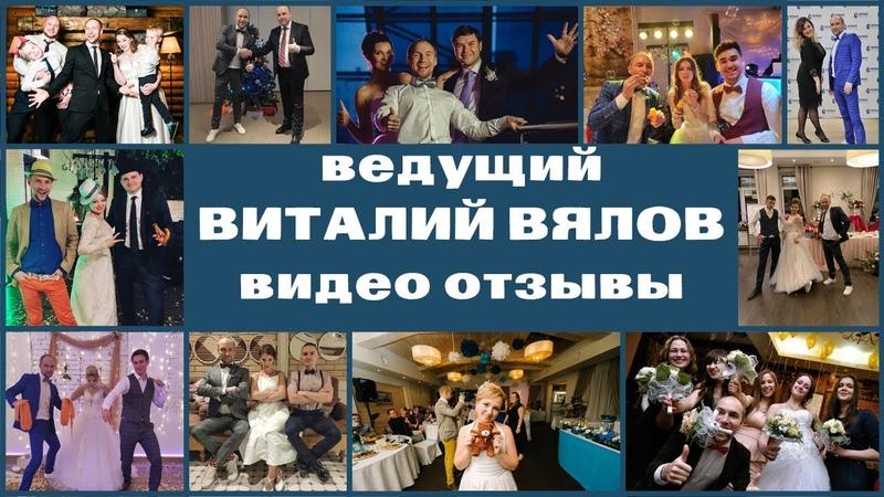 Ведущий Виталий Вялов. Видео отзывы.