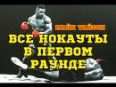 Майк Тайсон - Все Нокауты в Первом Раунде ММА 95 БОИ БЕЗ ПРАВИЛ