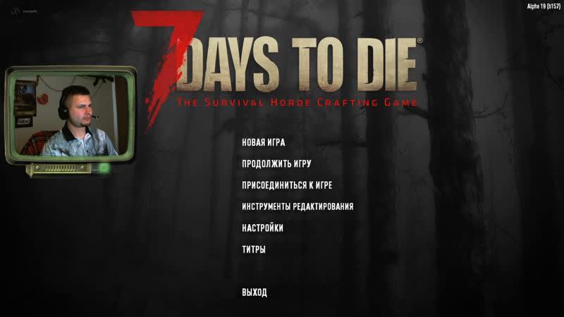 Семь дней чтобы умереть 7 Days to Die первый запуск