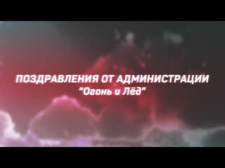 """Поздравление от Администрации """"Огонь и Лёд"""""""
