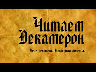 Сегодня в 20:00 - Александра Кохан и Данила Сочков семейным тандемом читают Боккаччо
