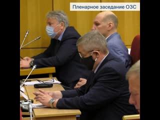 Депутаты ОЗС обсудили создание регионального фонда защиты прав дольщики