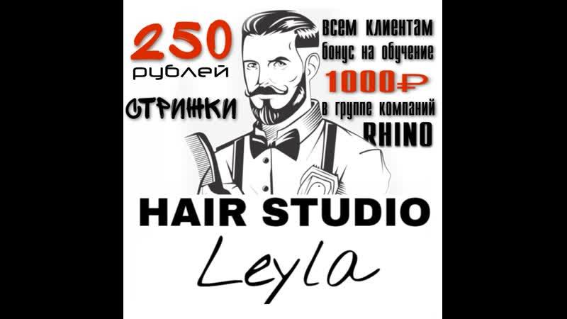 Друзья возобновил работу парикмахерский салон ЛЕЙЛА