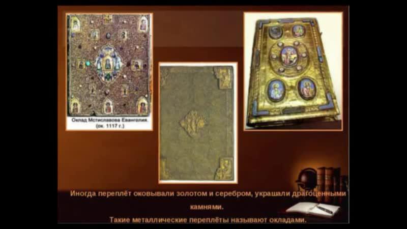 Сохновская сельская библиотека-филиал № 26 Ко Дню Славянской письменности и культуры