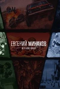Стримы от Евгения Минакова