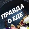 Правда о еде