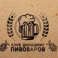Клуб домашних пивоваров 18+