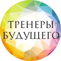 Логотип Тренеры будущего