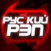 Русский Рэп | Russian Rap