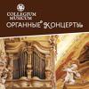 Collegium Musicum. Концерты органной музыки