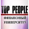 TOP PEOPLE l Финансовый университет
