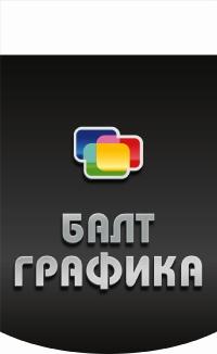 """""""Балтграфика""""  производственная фирма"""