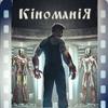 Фільми , кіно українською   Кіноманія