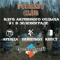 Фото Forrestclub Зеленограда