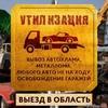 авторазбор Катав-ивановск (Усть-Катав, Юрюзань)