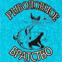 Рыболовное Братство