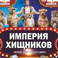 Логотип Империя Хищников Новосибирск