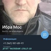 Ибрагим Завляев
