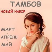 Логотип Школа Фотомоделей DIAMOND MODELS ТАМБОВ